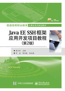 JavaEESSH框架應用開發項目教程(第2版)-cover