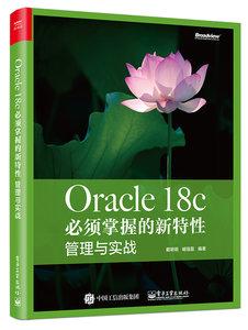 Oracle18c 必須掌握的新特性:管理與實戰-cover
