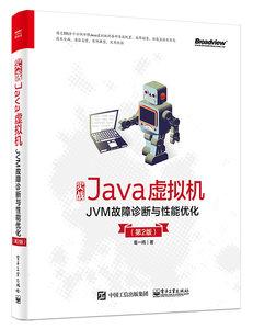實戰 Java 虛擬機 — JVM 故障診斷與性能優化, 2/e-cover
