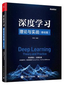 深度學習理論與實戰:基礎篇-cover