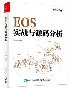 EOS 實戰與源碼分析-cover