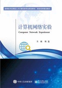 電腦網絡實驗-cover