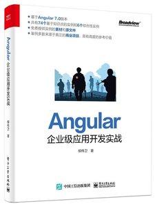 Angular 企業級應用開發實戰-cover