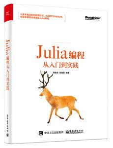 Julia 編程從入門到實踐-cover