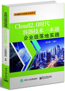 Cloud2.0時代容器技術一本通:企業級落地實踐-cover