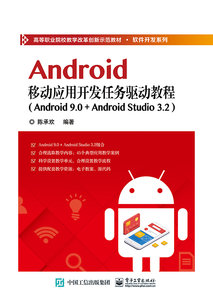 Android移動應用開發任務驅動教程(Android9.0+AndroidStudio3.2)-cover