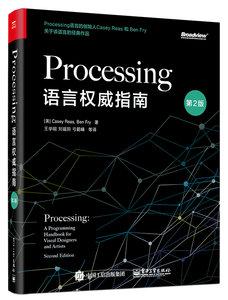 Processing 語言權威指南, 2/e-cover