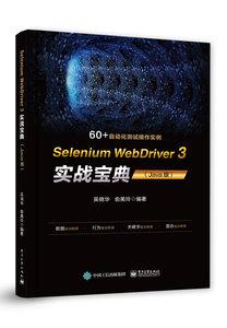 SeleniumWebDriver3實戰寶典(Java版)-cover
