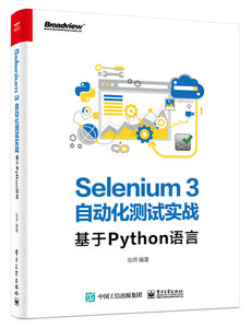 Selenium3 自動化測試實戰 -- 基於 Python 語言