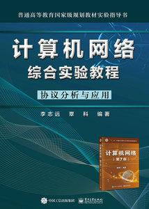 電腦網絡綜合實驗教程——協議分析與應用-cover