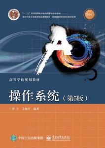 操作系統(第5版)-cover