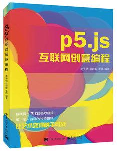 p5.js 互聯網創意編程-cover
