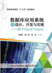 數據庫應用系統的設計、開發與實現——基於VisualFoxPro-cover