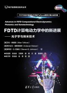 FDTD 計算電動力學中的新進展 — 光子學與納米技術-cover