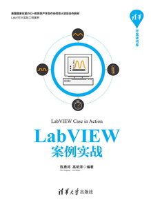 LabVIEW案例實戰-cover