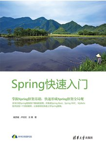 Spring 快速入門-cover