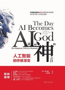 "AI成""神""之日:人工智能的終極演變-cover"