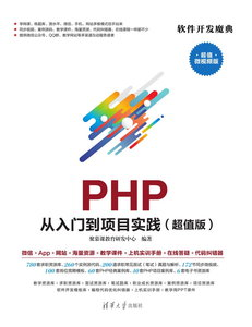 PHP 從入門到項目實踐(超值版)-cover