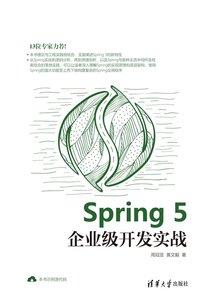 Spring 5 企業級開發實戰-cover