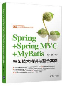 Spring + Spring MVC + MyBatis 框架技術精講與整合案例-cover