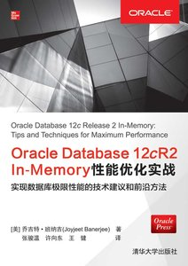 Oracle Database 12cR2 In-Memory性能優化實戰-cover