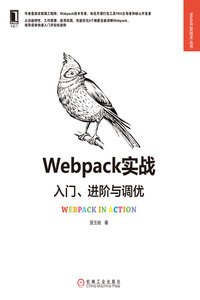 Webpack實戰:入門、進階與調優-cover