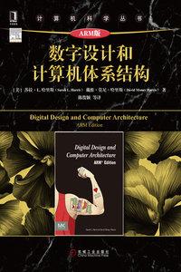 數字設計和電腦體系結構(原書第2版·ARM版)-cover