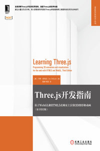 Three.js 開發指南:基於 WebGL 和 HTML5 在網頁上渲染 3D圖形和動畫, 3/e (Learn Three.js: Programming 3D animations and visualizations for the web with HTML5 and WebGL, 3/e)-cover