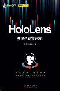 HoloLens 與混合現實開發-cover