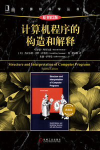 電腦程序的構造和解釋, 2/e (典藏版) (Structure and Interpretation of Computer Programs, 2/e)-cover