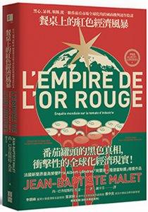 餐桌上的紅色經濟風暴:黑心、暴利、壟斷,從一顆番茄看市場全球化的跨國商機與運作陰謀-cover