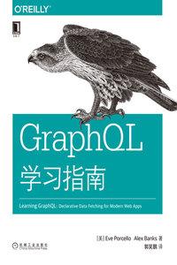 GraphQL學習指南-cover