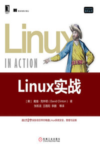 Linux實戰-cover