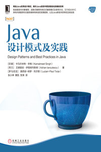 Java 設計模式及實踐 (Design Patterns and Best Practices in Java: A comprehensive guide to building smart and reusable code in Java)-cover
