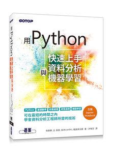 用 Python 快速上手資料分析與機器學習-cover