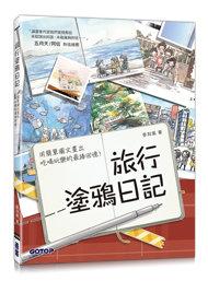 旅行塗鴉日記:用簡單圖文畫出吃喝玩樂的最棒回憶!(五月天/阿信也推薦的插畫手帳)-cover