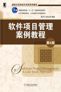 軟件項目管理案例教程 第4版-cover