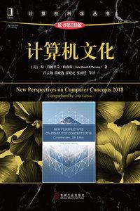 電腦文化(原書第20版)-cover