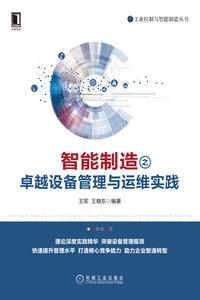 智能製造之卓越設備管理與運維實踐-cover