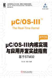 C/OS-III 內核實現與應用開發實戰指南:基於 STM32-cover
