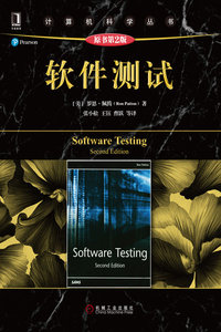 軟件測試 (Software Testing, 2/e)-cover