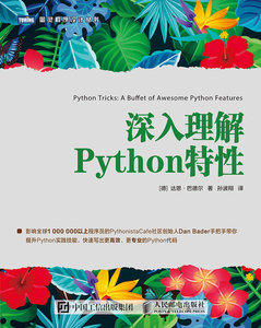 深入理解Python特性-cover