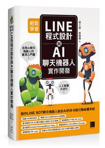 輕鬆學會 LINE 程式設計與 AI 聊天機器人實作開發-cover