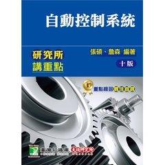 自動控制系統, 10/e-cover