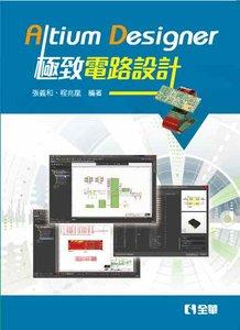 Altium Designer 極致電路設計-cover