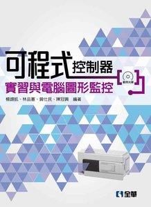 可程式控制器實習與電腦圖形監控, 2/e (附範例光碟)-cover