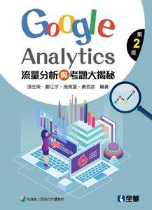 流量分析與考題大揭秘:Google Analytics, 2/e-cover