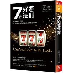 七的好運法則:別等運氣從天而降,任何人都能自己創造增加好事發生的機會-cover