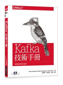 Kafka 技術手冊|即時資料與串流處理 (Kafka: The Definitive Guide)-cover