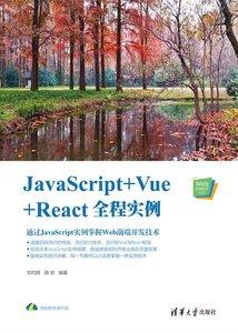 JavaScript + Vue + React 全程實例-cover